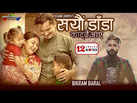 Sayau Dada Katdai Nepali Song| Bikram Baral,
