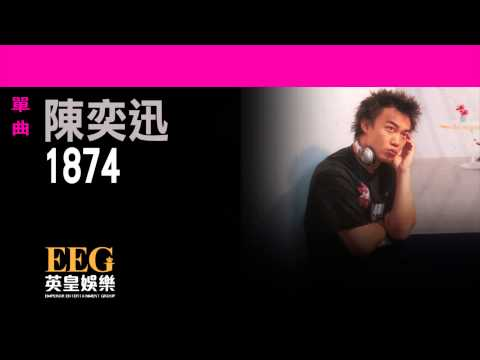 陳奕迅Eason Chan《1874》OFFICIAL官方完整版[LYRICS][HD][歌詞版][MV]