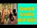 Devotees Special Prayers At Sri Vasavi Kanyaka Parameswari Ammavaru In Kadapa