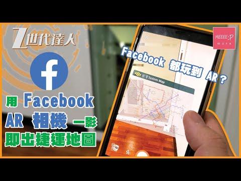 Facebook 都玩到 AR?用 Facebook AR 相機一影即出捷運地圖