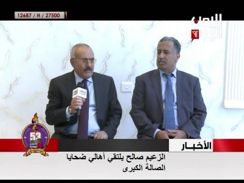 الزعيم صالح يلتقي اهالي ضحايا الصالة الكبرى . 18 أكتوبر، 2016