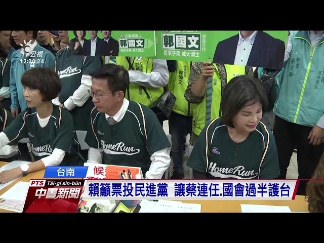 台南立委選舉綠提6名 賴清德陪同登記