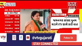 સ્થાનિક સ્વરાજની ચૂંટણી: Jamnagar સાંસદ Poonam Maadam એ VTV News સાથે કરી વાત