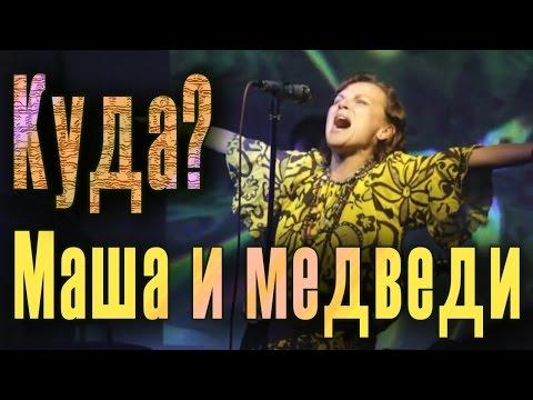 Куда? Маша Макарова («Маша и медведи»). Концерт в московском клубе «GOGOL'», 21 июня 2013 года