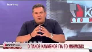 Ο ΠΑΝΟΣ ΚΑΜΜΕΝΟΣ ΣΤΟ KONTRA CHAΝNEL 29/07/2013