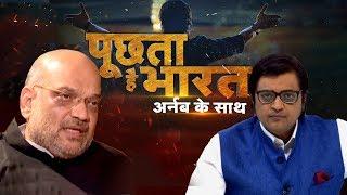 अमित शाह का सबसे शानदार इंटरव्यू अर्नब गोस्वामी के साथ, पूछता है भारत में सिर्फ रिपब्लिक भारत पर।