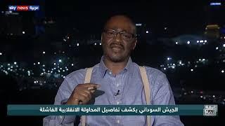 الجيش السوداني يكشف تفاصيل المحاولة الانقلابية الفاشلة ...