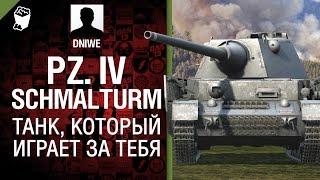 Pz.Kpfw. IV Schmalturm - Танк, который играет за тебя - от DNIWE