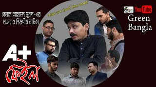 হাসির নাটিকাঃ এ প্লাস ফেইল। A+ fail।।Belal Ahmed Murad।Bangla Natok।Sylheti Natok। Comedy Natok
