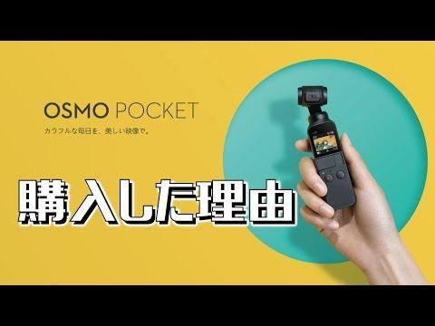 Osmo Pocket購入を決めた理由!話題のカメラのスペックを丁寧に説明します。