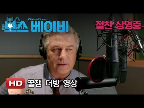 '보스 베이비' 꿀잼 더빙 영상