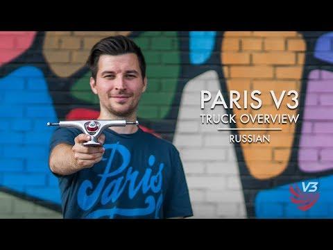 Video PARIS Truck RKP 180mm Raw [x2]