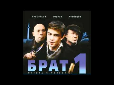 БРАТ (13) Наутилус Помпилиус - Люди на холме (demo)