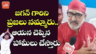 Watch: Vijay Chander jubilant over Jagan's wave..