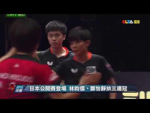 愛爾達電視20190613|日本公開賽登場 林昀儒、鄭怡靜拚三連冠