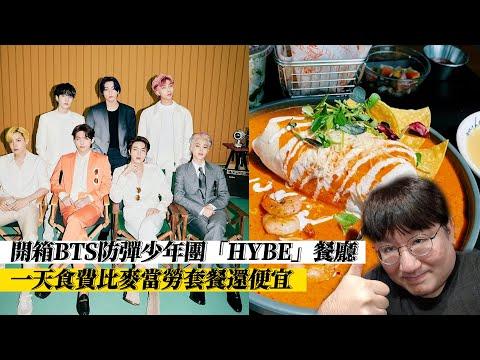 開箱BTS防彈少年團「HYBE」餐廳  一天食費比麥當勞套餐還便宜|鏡週刊