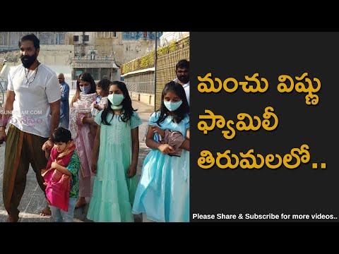 Manchu Vishnu family visits Tirumala temple