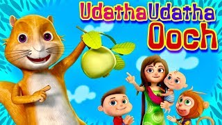 Udatha Udatha Uch | Telugu Rhymes Collection | 3D Animation | Videogyan Telugu Rhymes