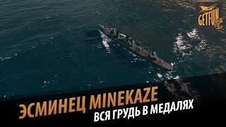 Эсминец Minekadze - вся грудь в медалях. Обзор корабля