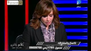 كلام تانى|الحوار الكامل للدكتور مخمد المهدى أستاذ الطب النفسى مع رشا نبيل