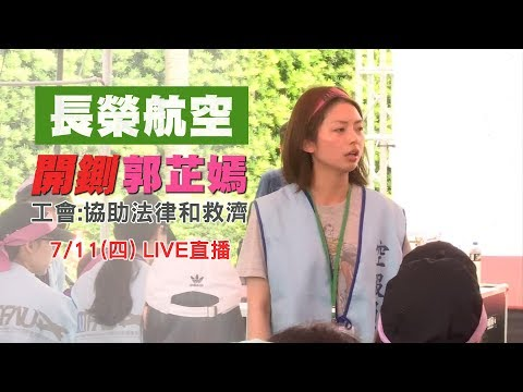 長榮航空開鍘郭芷嫣 工會:協助法律和救濟|三立新聞網SETN.com