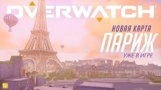 Париж | Новое поле боя | Overwatch