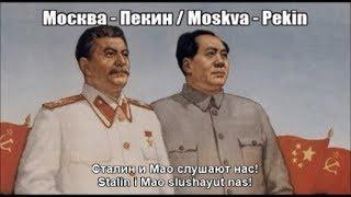 Москва - Пекин: Communist Music in Nightcore Style With Lyrics (VERSION 1)