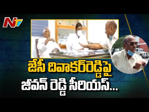 Congress leader Jeevan Reddy serious on JC Diwakar Reddy over his meeting with CLP leaders