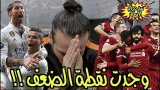 نقطة ضعف ريال مدريد هي نقطة القوة في ليفربول .. والعكس! | من سيفوز ...