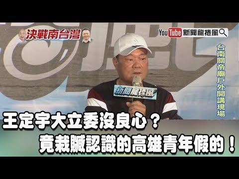 【精彩】王定宇大立委沒良心? 竟栽贓認識的高雄青年假的!