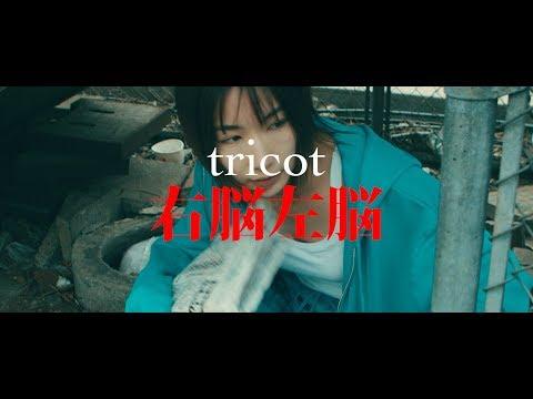 tricot「右脳左脳」Music Video