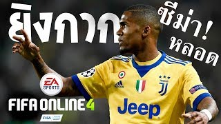 นักเตะ ยิง โคตรกาก ลำบากทีม FIFA Online 4 ในทีมผม!!