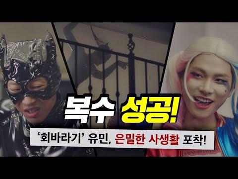 이이경(Lee Yi-kyung,), 시원하게 사이다 복수↗ [톱스타의 은밀한 사생활]  으라차차 와이키키2 (waikiki2) 4회