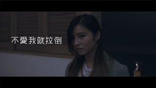 周杰倫 Jay Chou - 不愛我就拉倒 If You Don't Love Me, Its Fine (Cover by xm)