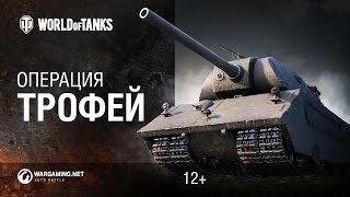 Операция Трофей - возьми VK 168.1 (P) с боем!