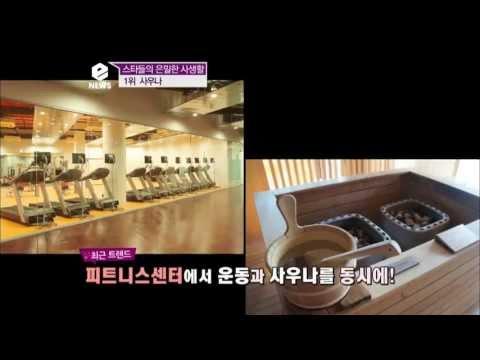 e-NEWS - Ep.1628 : 그룹 S의 강타-이지훈-신혜성은 사우나 멤버?