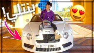 اشتريت سيارة في دبي ! (حققت حلمي وعمري ١٦ سنة !!!)     -