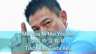 Mei You Ni Mei You Wo - Tiada Kau Tiada Aku - 沒有你沒有我 - 劉德華 Andy Lau