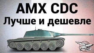 AMX Chasseur de chars - Лучше и дешевле - Гайд