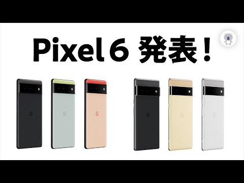 突如Google Pixel6/6Proが公式発表!デザインは?チップは?カメラは?