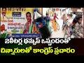 2లీటర్ల థమ్సప్ ఒప్పందంతో చిన్నారులతో కాంగ్రెస్ ప్రచారం   GHMC Elections 2020   ABN Telugu