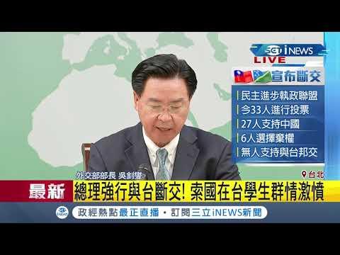 #iNEWS最新 索羅門內閣決定與台灣斷交 外交部召開記者會說明│【台灣要聞。先知道】20190916│三立iNEWS