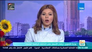 صباح الورد - وزارة التموين: ارتفاع الأسعار عقب الانتخابات الرئاسية ...