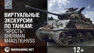 """Виртуальные экскурсии по танкам: """"Ярость"""": Sherman M4A2(76)HVSS"""
