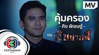 คุ้มครอง Ost.เงินปากผี | คิง พิเชษฐ์ | Official MV