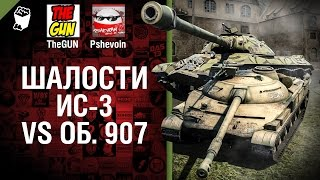 ИС-3 vs Объект 907 - Шалости №17 - от TheGUN и Pshevoin [World of Tanks]