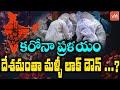 లాక్ డౌన్ దిశగా భారత్.. ! | Lockdown Again In India |Coronavirus 2nd Wave India Lockdown | YOYO TV