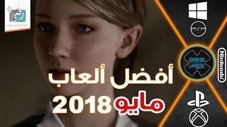 افضل العاب 2018 لشهر مايو | لعبة شهيرة باللهجة المصرية     -