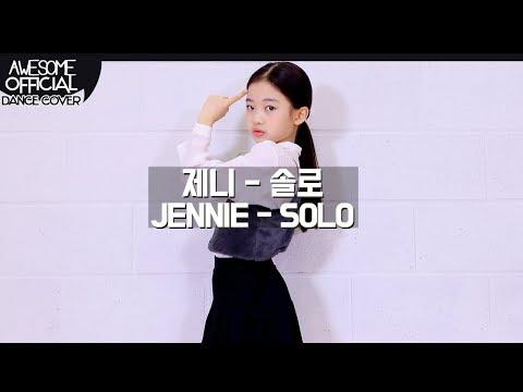 나하은 (Na Haeun) - 제니 (JENNIE) - 솔로 (SOLO) 댄스커버