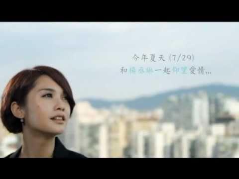 楊丞琳 2011 最新專輯「仰望」預告--喜帖篇